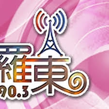 羅東廣播電台